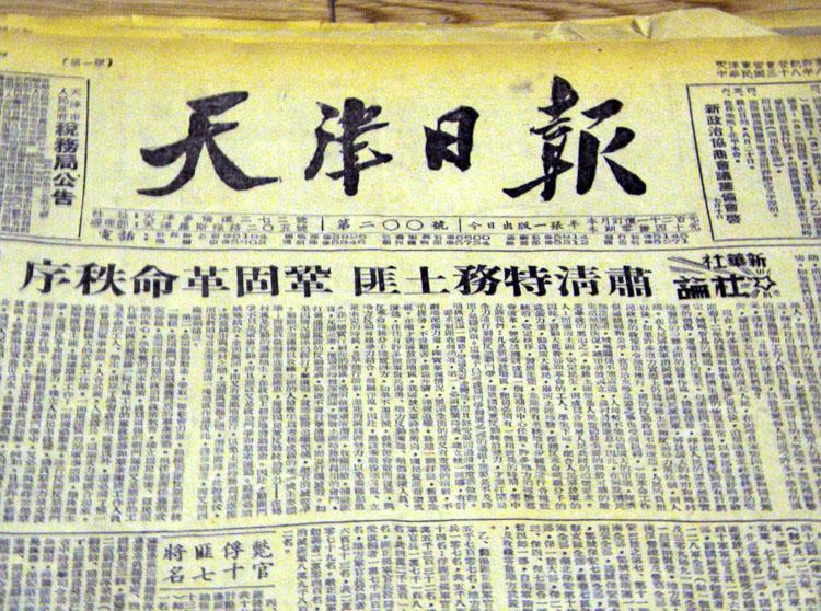 年原版天津人民日报解放报教师节 1952 年到 1950 年代 50 正版生日报纸