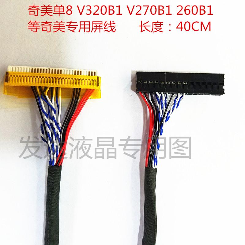 奇美特殊單8屏線 V270B1 V260B1 V320B1 等常用30P屏線 奇美專用