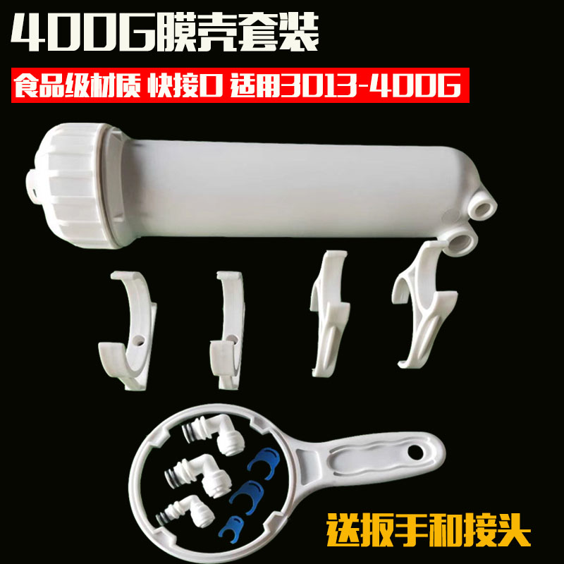 400加侖RO膜殼淨水器配件家用純水商用機專用RO3013-400G膜殼包郵