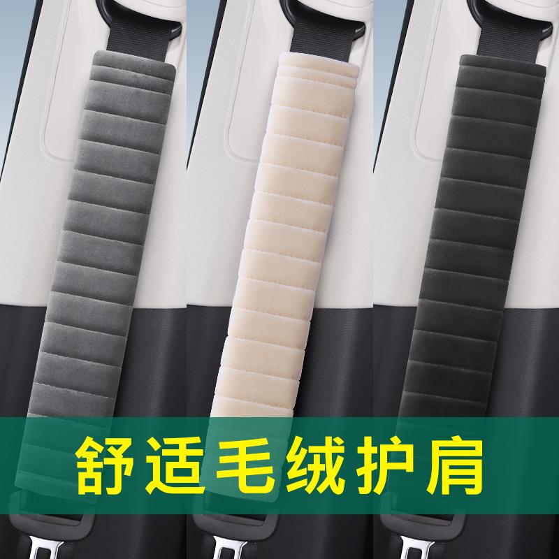 短毛绒汽车安全带护肩套保暖透气车载车用保险带保护套加长护肩带