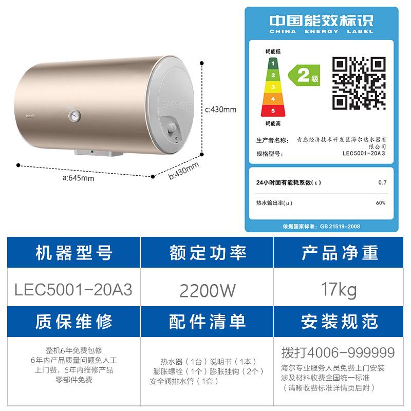海尔统帅电热水器80升60升家用大容量储水式壁挂遥控带数显50l40L【图3】