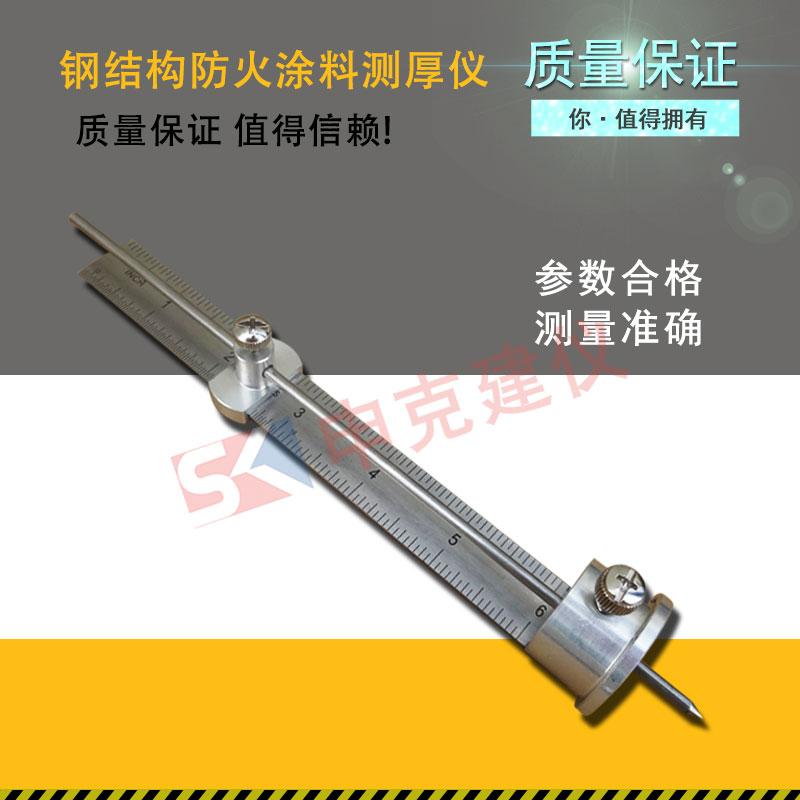 钢结构防火涂料测厚仪\针式测厚仪\数显防火涂层测厚针测量防腐层