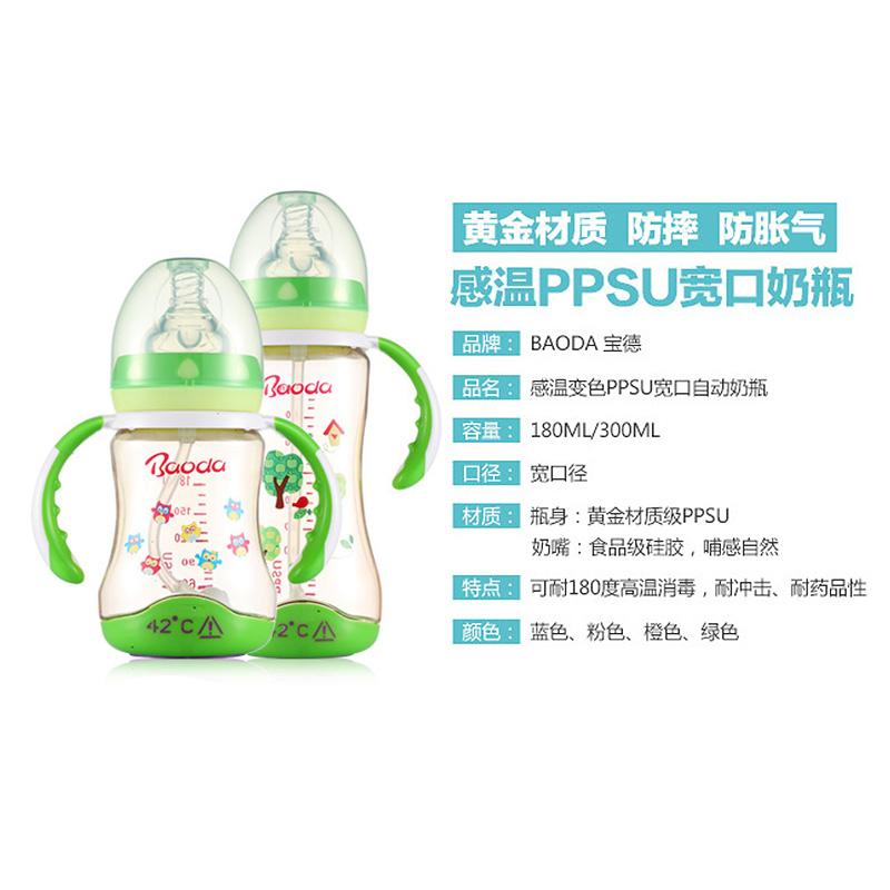 宝德感温奶瓶ppsu宽口径防胀气打嗝新生儿宝宝婴儿手柄奶瓶