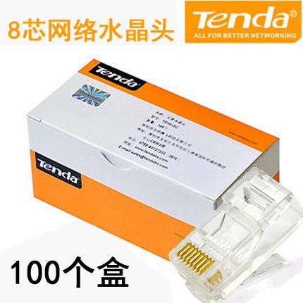 騰達tengda 超五類鍍金網路水晶頭 8芯RJ45網線水晶頭 全國包郵