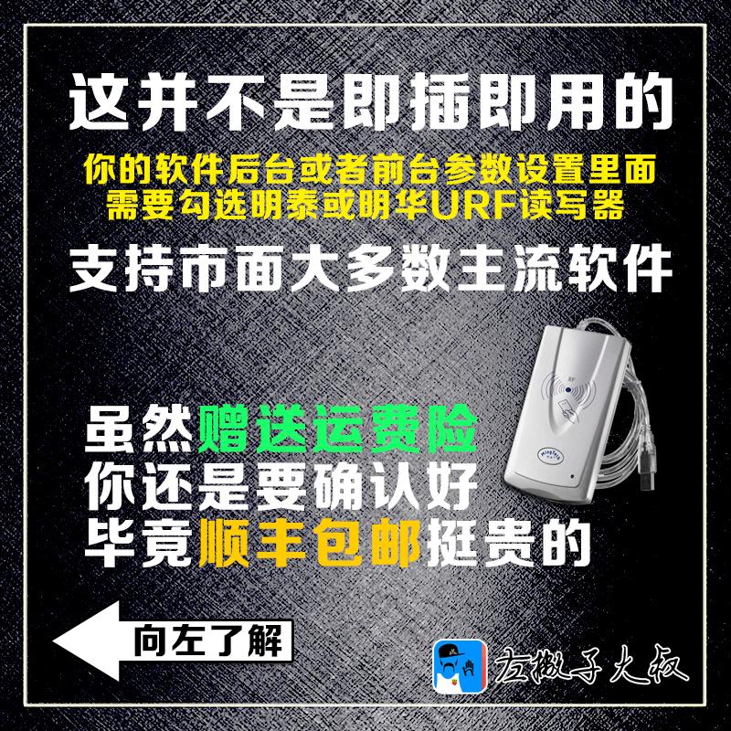 明泰IC卡读卡器URF-R330卡读卡器IC刷卡机感应IC卡读写器兼容明华