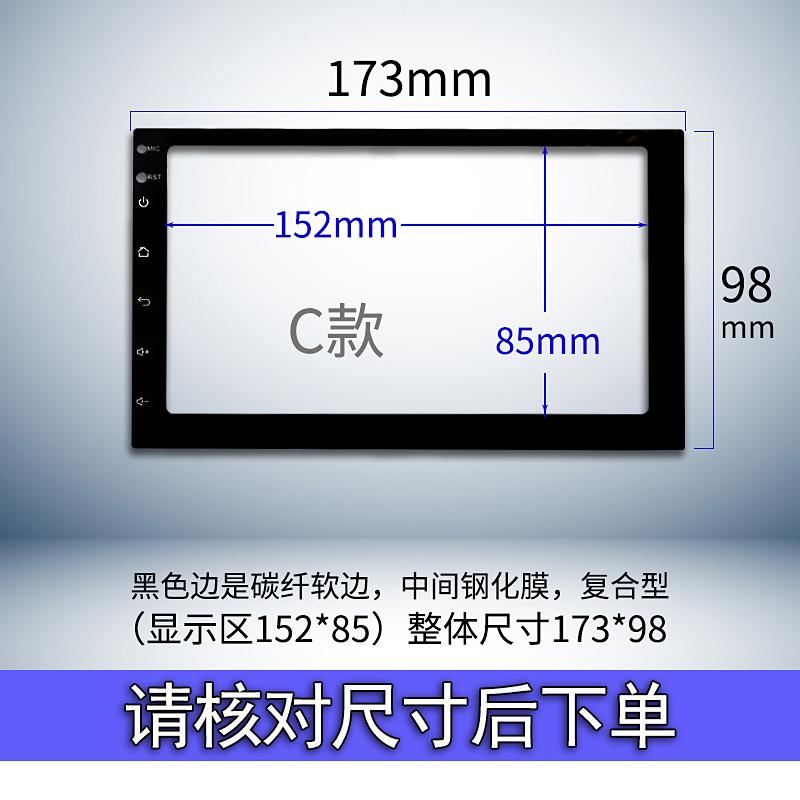 8寸9寸汽车导航钢化玻璃膜10寸10.2寸车载屏幕保护膜贴膜10.1寸7