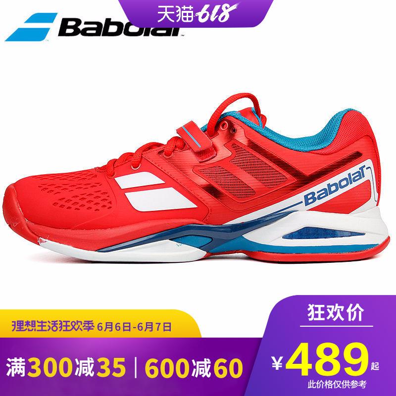 【斷碼清倉】Babolat百寶力男士網球鞋Propulse4米其林鞋底耐磨