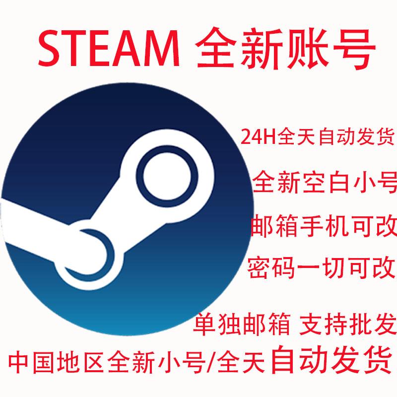 steam游戏号 新号 注册 全新 steam小号 空号 白号