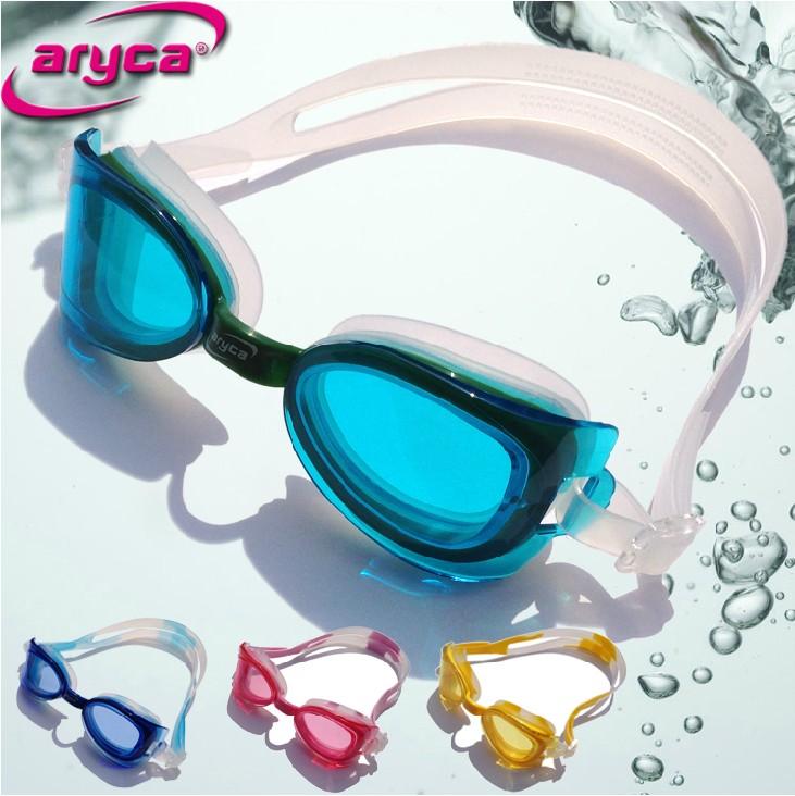 雅麗嘉專業兒童泳鏡包郵小孩寶洗澡眼鏡防水防霧大框高清游泳裝備