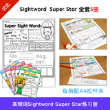 sight word high frequency words super stars foreign English natural spelling enlightenment work paper exercise book