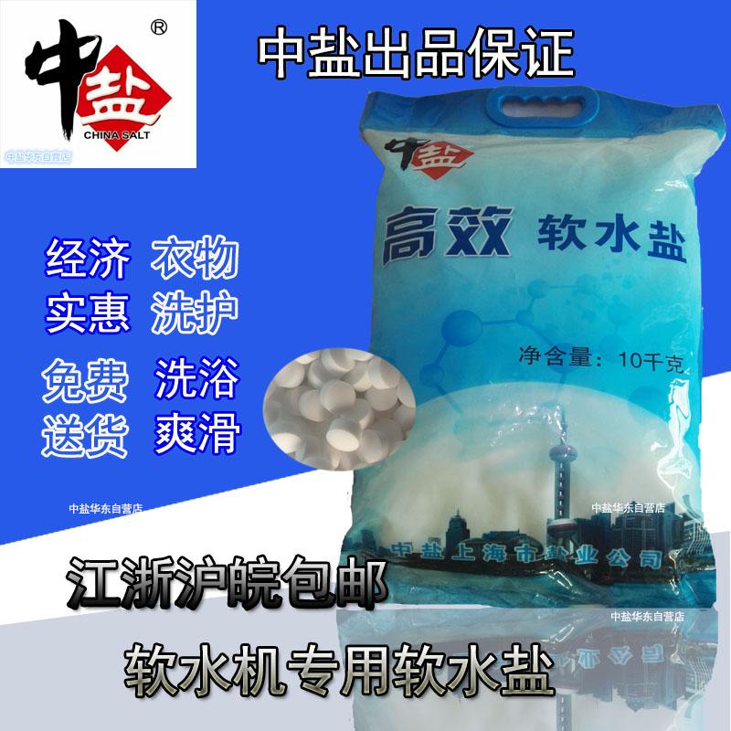 中鹽軟水鹽軟水機專用鹽離子樹脂再生劑軟化鹽工業鹽中鹽10公斤kg