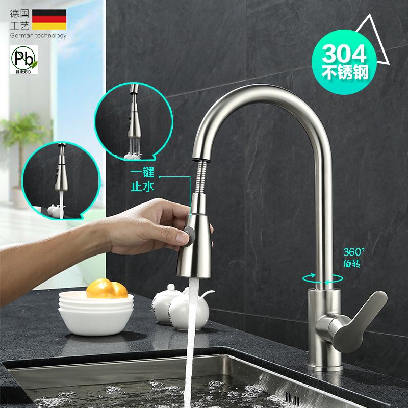 不锈钢抽拉式厨房水龙头拉丝冷热洗菜盆龙头 304 德国万向无铅伸缩