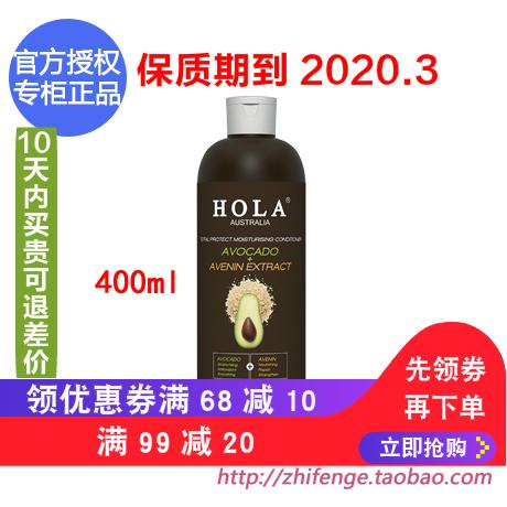 澳洲 HOLA赫拉牛油果燕麥蛋白滋養護髮素400ml 授權正品 無矽油