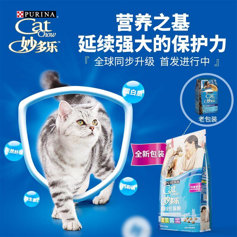 美国妙多乐成猫猫粮1.5kg雀巢普瑞纳产妙乐多英短美短10kg优惠券