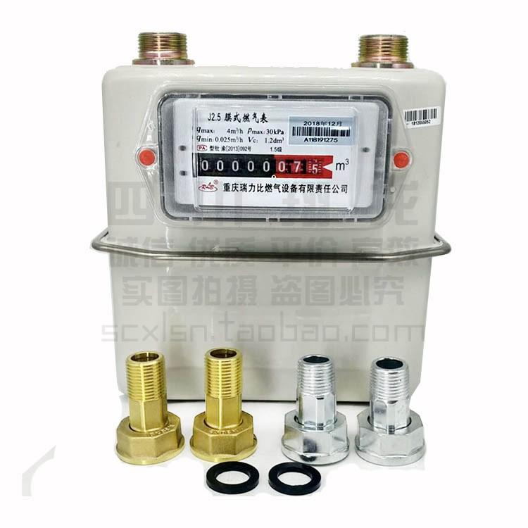 包邮G4 G2.5家用天然气表 煤气表 膜式燃气表 流量表 铜铁接 分表