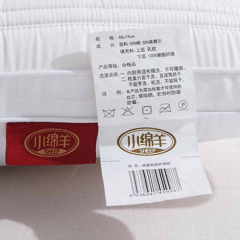 小绵羊高级乳胶护颈枕单人颈椎枕橡胶记忆枕头家用成人枕芯按摩枕