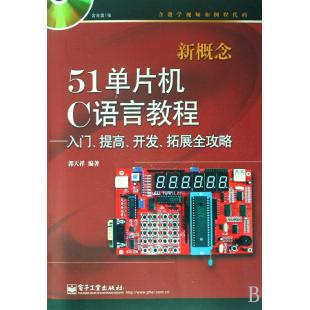 Buy The new concept 51 microcontroller c language tutorial