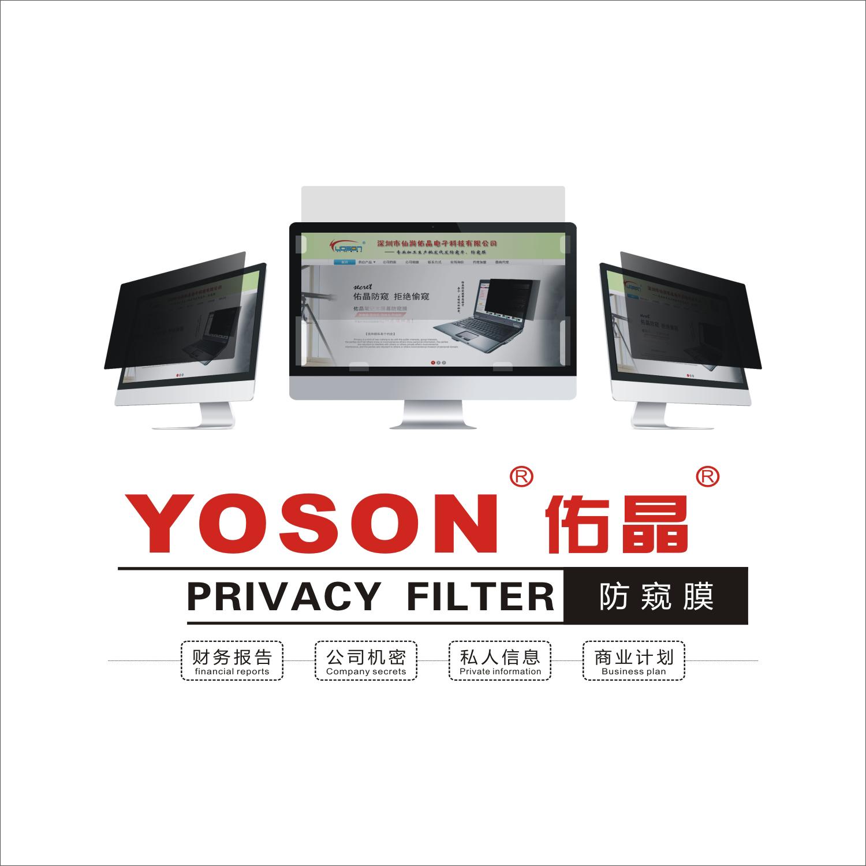 YOSON佑晶12.1/12.5/13.3/14/14.1/15.6寸笔记本电脑防窥片防窥膜
