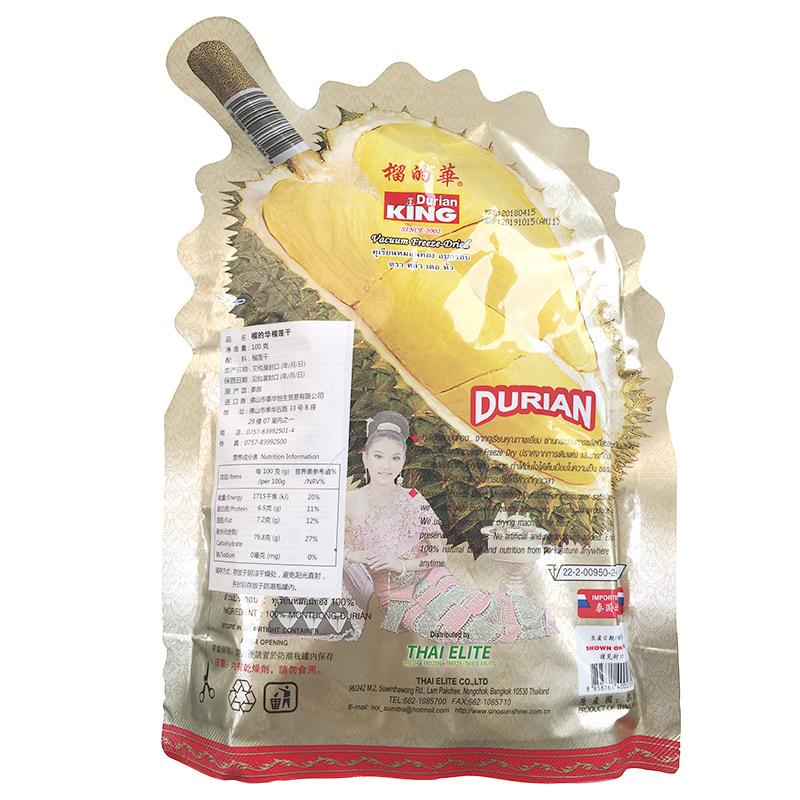 泰国进口金枕头榴莲干榴的华榴莲干100g*2大包冻干榴莲水果干零食