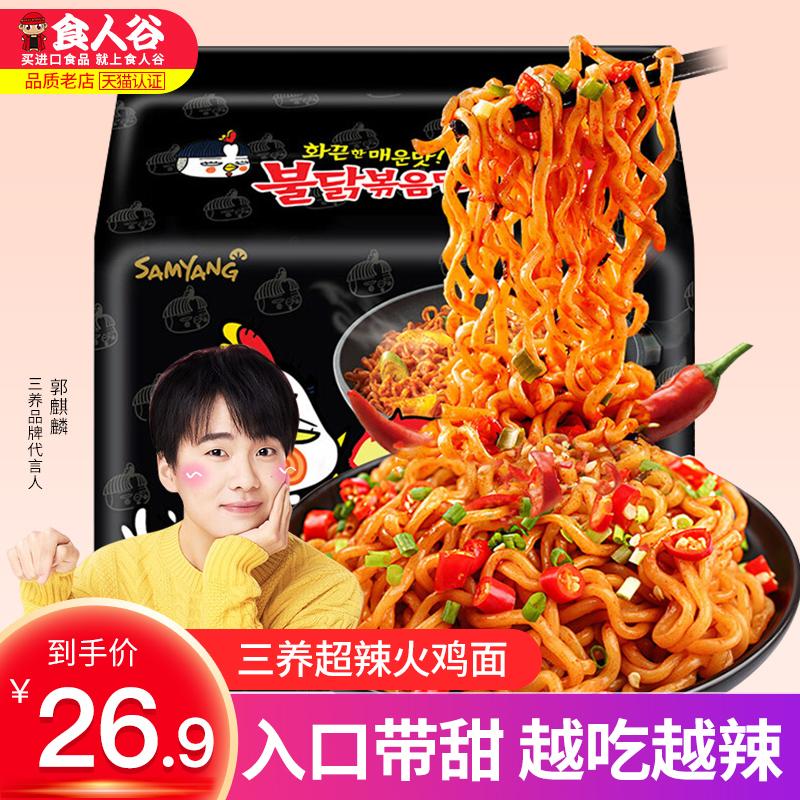 韩国进口方便面三养火鸡面炒面速食泡面拉面劲爆酷辣鸡肉味干拌面