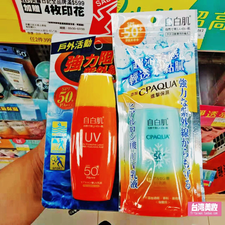 現貨自白肌玻尿酸高係數涼感防晒乳SPF50 戶外型防水防汗不含酒精