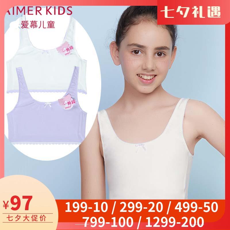 愛慕兒童專櫃正品內衣女孩少女一階段無託背心式發育文胸AJ115261