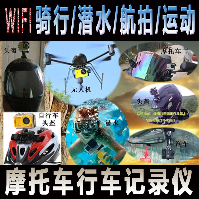 高清防水运动相机WiFi航拍潜水摩托车行车记录仪4K机车头盔摄像机