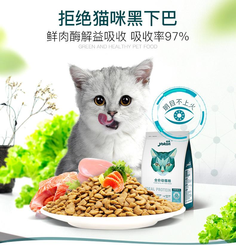 幼猫猫粮5斤怡亲猫粮深海鱼鸡肉幼猫主食2.5kg幼猫通用粮25省包邮优惠券