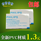 White Philips IC card / smart card / original IC card / Philips IC card inlet for S50 card m1ic
