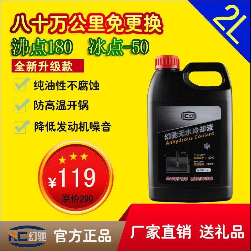 幻驰无水防冻液 发动机冷却油防高温沸点180℃汽车摩托水箱通用