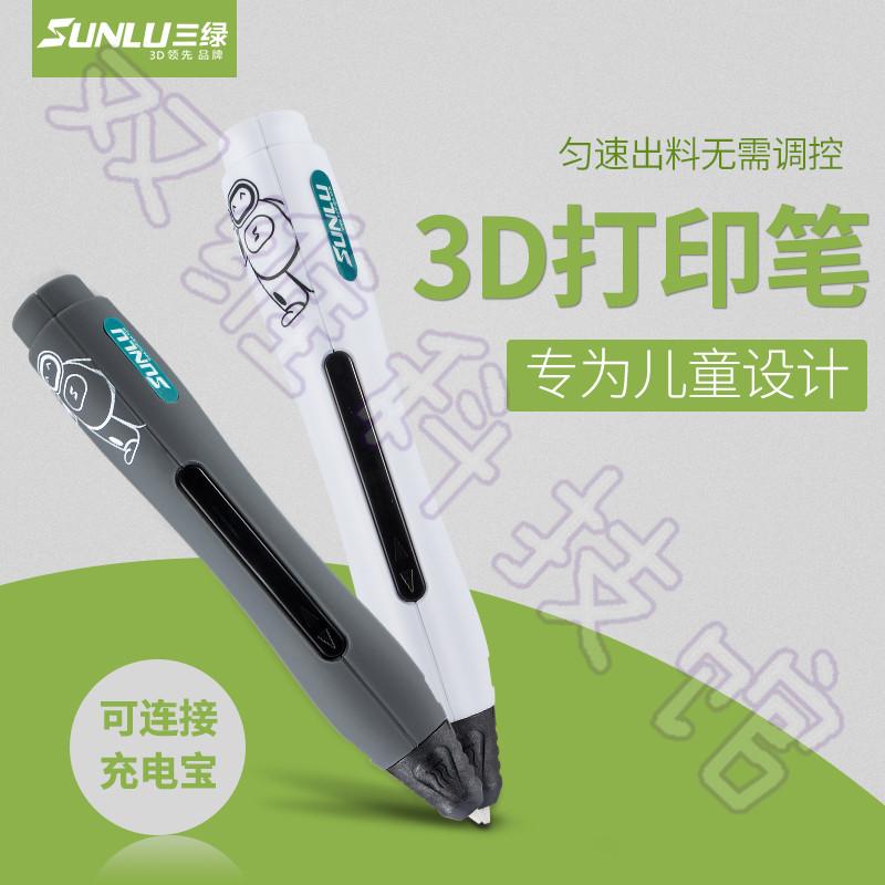 三绿低温3d打印笔八代儿童打印机3D立体涂鸦绘画笔新年生日礼物