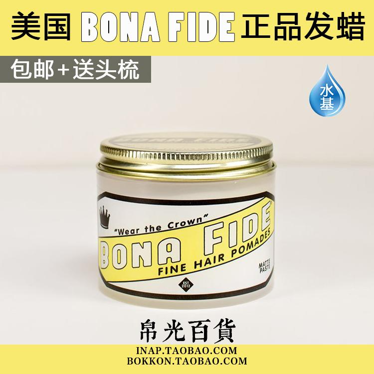 送梳子 Bona fide matte paste加州橘子白色發泥髮油髮蠟啞光亞光