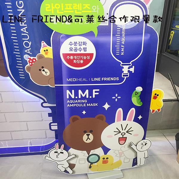 韓國Mediheal美迪惠爾line friends  N.M.F布朗熊可妮兔保溼面膜