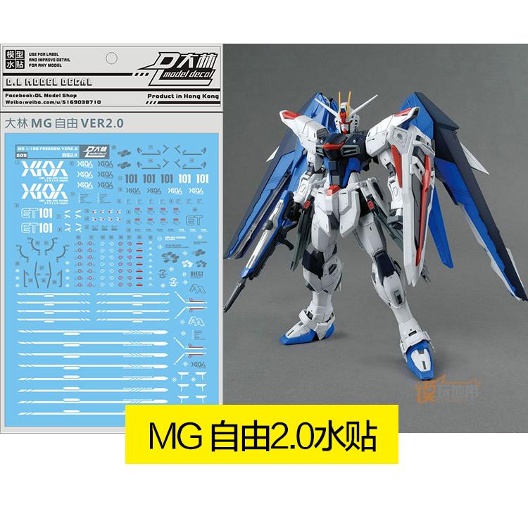 大林水贴 MG 强袭HD  嫣红凤装 迅雷闪电 决斗 暴风 圣盾 自由2.0