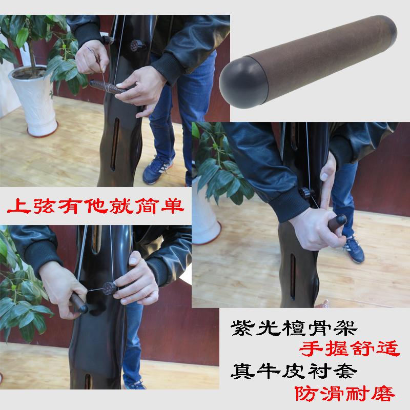 钢弦蚕丝弦通用包邮 真牛皮 紫光檀 新款古琴专用上弦工具拉弦棍