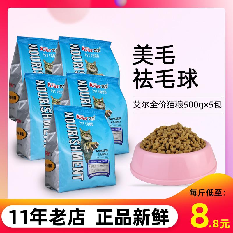 艾尔猫粮500g*5海洋鱼味祛毛球美毛谷物暹罗成猫2.5kg幼猫通用5斤优惠券