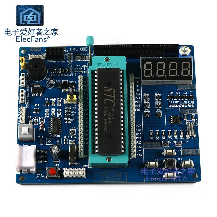 入門迷你51微控制器開發板STC89C52 最小系統板 初學者學習板HC6800