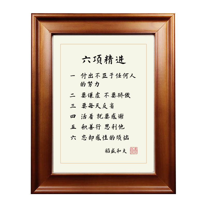 稻盛和夫六項精進勵志名言書法作品字畫擺臺桌面擺件相框掛畫禮物