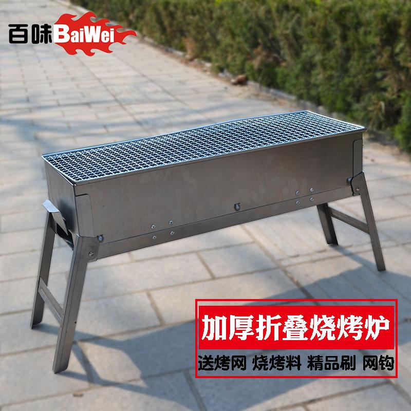 烧烤架家用木炭烧烤炉户外烧烤架子加厚烧烤工具野外小型碳烤炉子