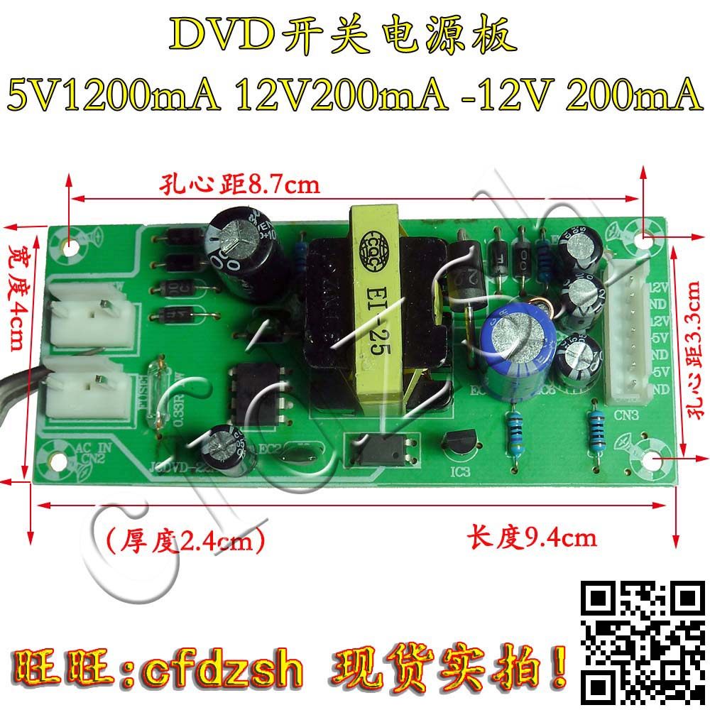 精彩科技 EVD/DVD通用開關電源板+5V/+12V/-12V LCD/LED屏 模組