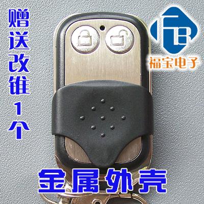通用型滾動碼車庫門遙控器捲簾門遙控器電動門配套外殼-金屬2鍵