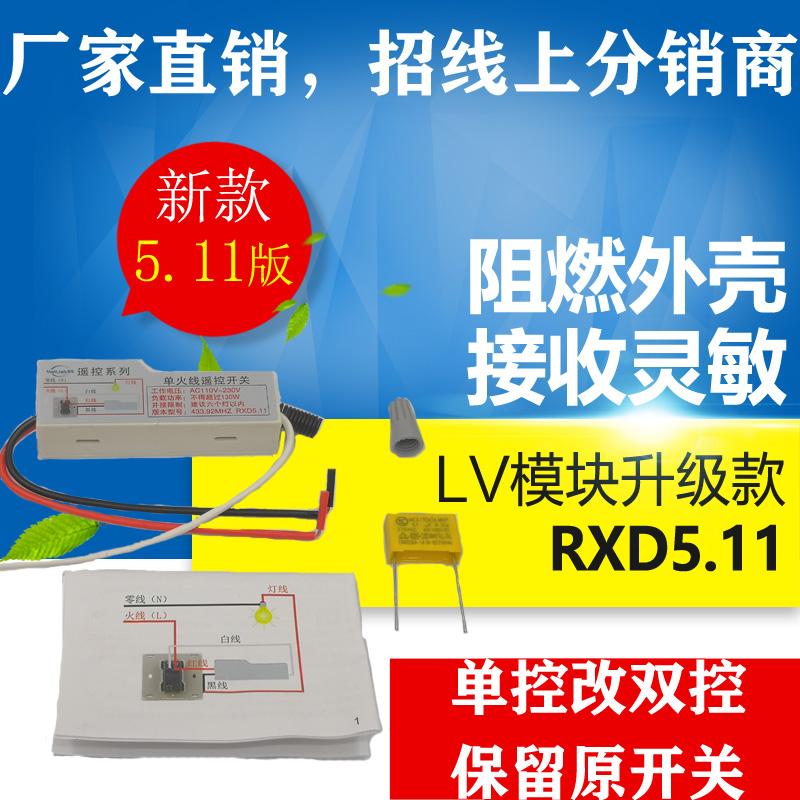 LV遙控開關模組單火線智慧家居無線接收器射頻博聯RM pro手機控制