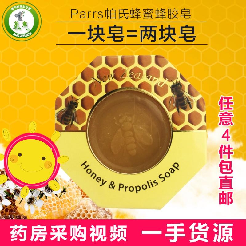 紐西蘭Parrs帕氏蜂膠皁 麥盧卡蜂蜜蜂膠洗臉/沐浴皁 去痘手工皁
