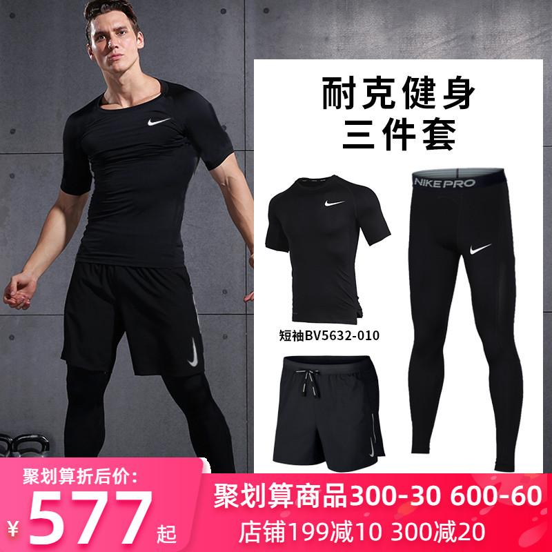 耐克健身衣套装男PRO三件套短袖T恤训练服篮球紧身衣健身房运动服