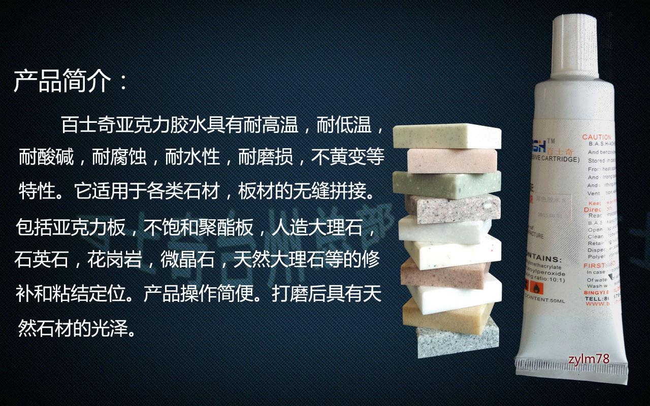 台面裂缝修补胶纯亚克力胶 人造石橱柜无缝拼接 百士奇人造石胶水