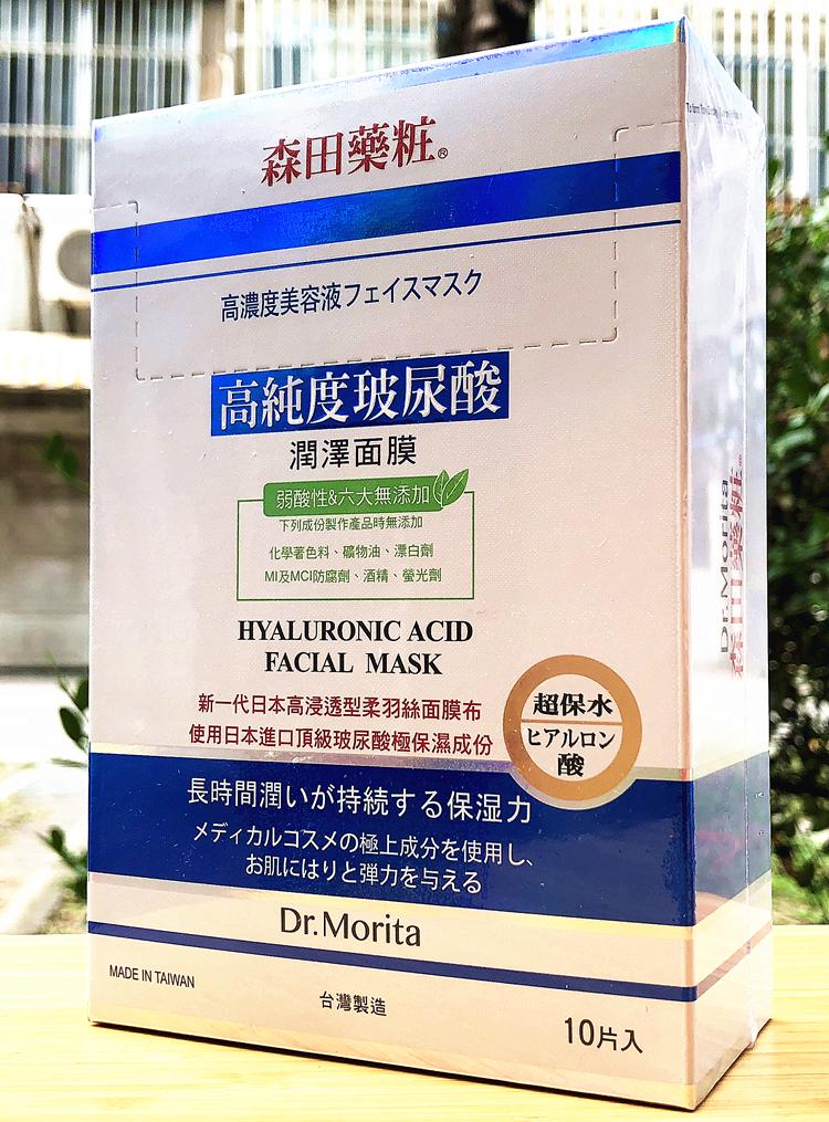 臺灣森田高純度玻尿酸潤澤面膜10片補水保溼淨白水嫩肌膚修護