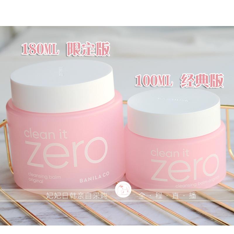 新包裝banila co芭妮蘭Clean it zero卸妝膏 100g/180g