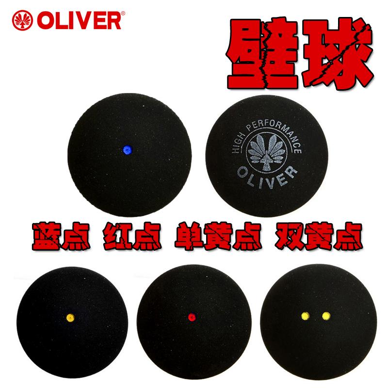 德國OLIVER奧立弗壁球4種彈性藍點紅點單黃點雙黃點單個初學壁球