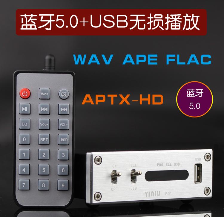 B01发烧级 5.0蓝牙接收器 CSR8675 数字音频播放 APTX-HD同轴光纤