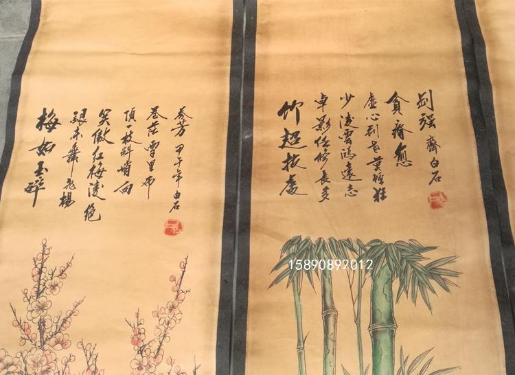 仿古画国画齐白石梅兰竹菊四条屏客厅办公室装饰挂画做旧